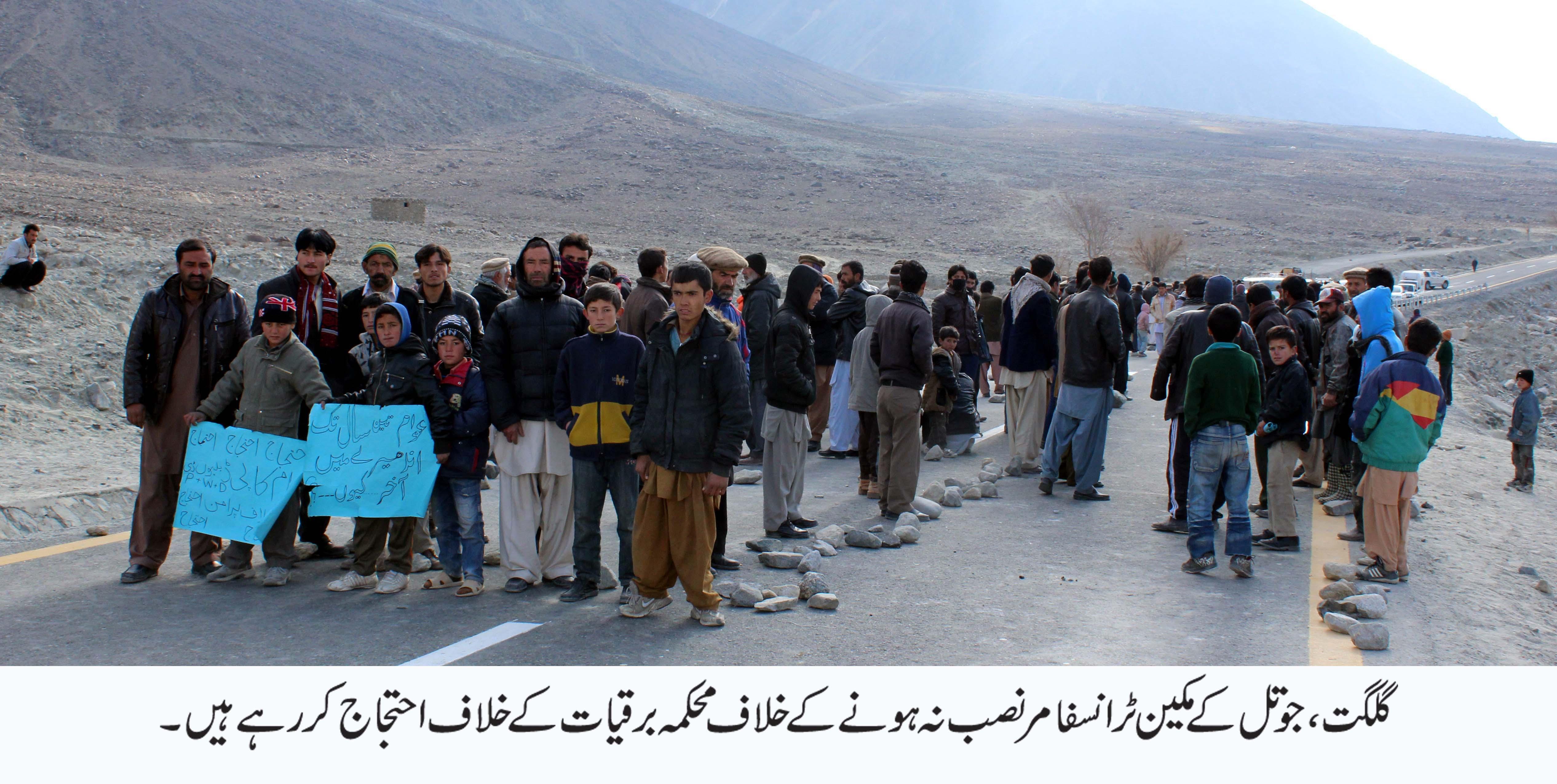 جوتل, حسنین آباد کے مکینوں کا  شاہراہ قراقرم پر محکمہ برقیات کے خلاف احتجاج