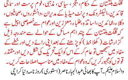 گلگت بلتستان کے نام چند اہم مسائل کے حوالے سے کھلا خط (عبدالجبارناصر)