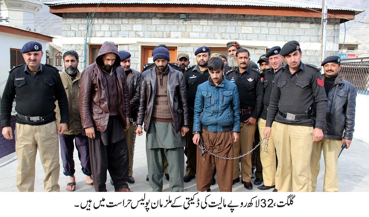 32 لاکھ روپے مالیت کی ڈکیتی کی سنگین واردات کے تین ملزمان گرفتار
