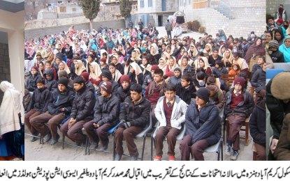 ہاسی گاوا میموریل پبلک سکول کریم آباد میں سالانہ امتحانات کے نتائج کا اعلان کر دیا گیا، مجموعی رزلٹ ٩٥ فیصد