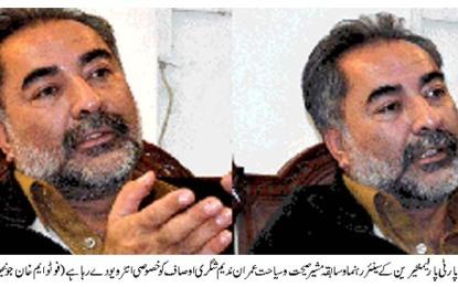 گلگت بلتستان میں شفاف انتخابات کی کوئی امید نہیں ہے، عمران ندیم شگری