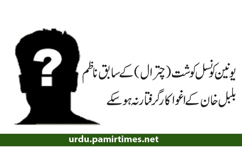 سابق یونین کونسل ناظم بلبل خان ایوبی کے اغوء کار گرفتارنہ ہو سکے