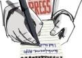 گلگت یونین آف جرنلسٹس کے انتخابات 21مئی کو  ہونگے