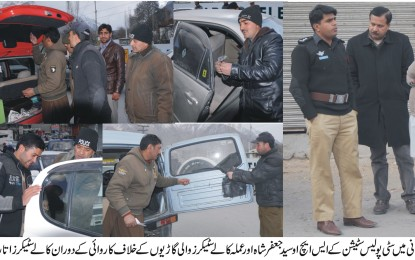 سکردو میں پولیس کاروائی، غیر قانونی اور اندھے شیشے والی گاڑیوں کی پکڑ دھکڑ