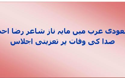 سعودی عرب میں مایہ ناز شاعر رضا احمد صدا کی وفات پر تعزیتی اجلاس