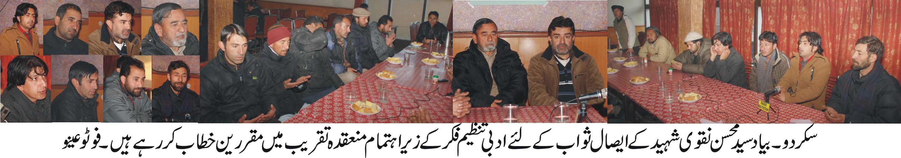 اسکردو: معروف شاعر محسن نقوی کی 19 ویں برسی کے حوالے سے تقریب