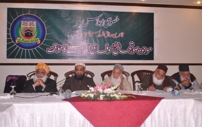 ''اتحاد تنظیمات مدارس اور دہشت گردی''