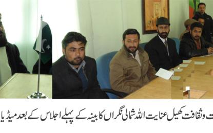 حلف اٹھانےکے بعد نگران وزراء غیر جانبدار اور غیر سیاسی بن گئے ہیں، عنایت اللہ شمالی