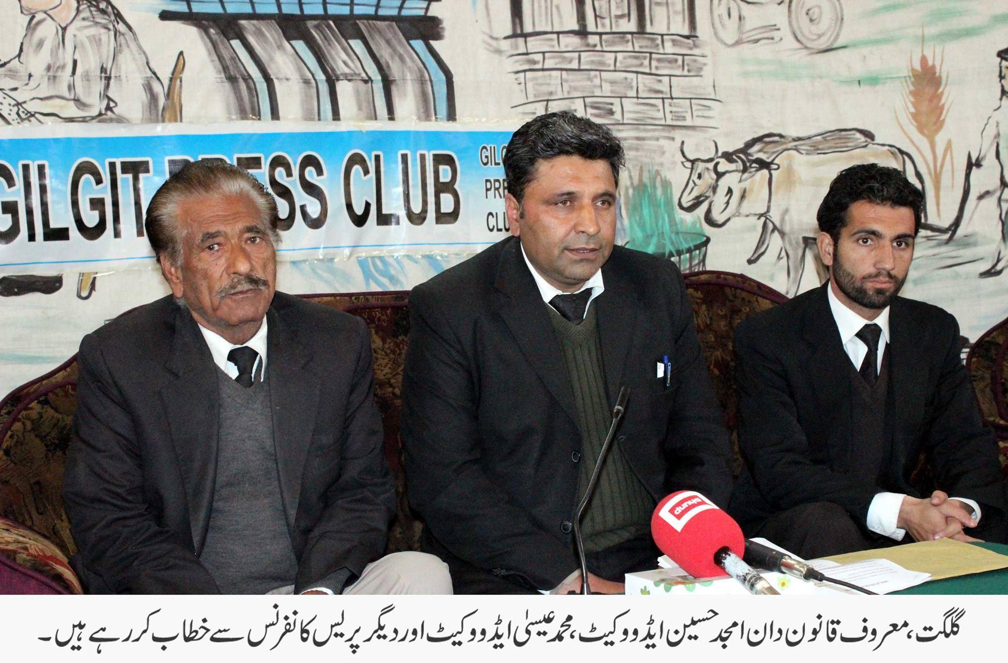 گلگت بلتستان میں محرومیوں کا سلسلہ جاری رہا تو عالمی طاقتوں اور اداروں سے مدد طلب کریں گے، ممتاز وکلاء امجد حسین اور محمد عیسی کا پریس کانفرس سے خطاب
