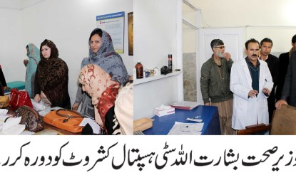 نگران وزیر صحت نے سٹی ہسپتال کشروٹ کا دورہ کیا