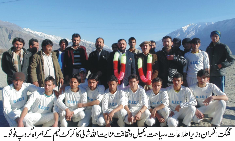 علاقے میں کھیلوں کے فروغ اورنوجوان نسل کی بہبود کے لئے عملی اقدامات کئے جائیں گے,عنایت اللہ شمالی