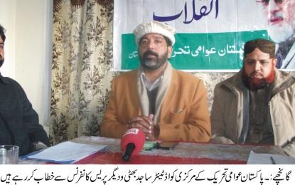 گلگت بلتستان کے تمام حلقوں سے ہمارے امیدوار انتخابات میں حصہ لیں گے، پاکستان عوامی تحریک کا اعلان