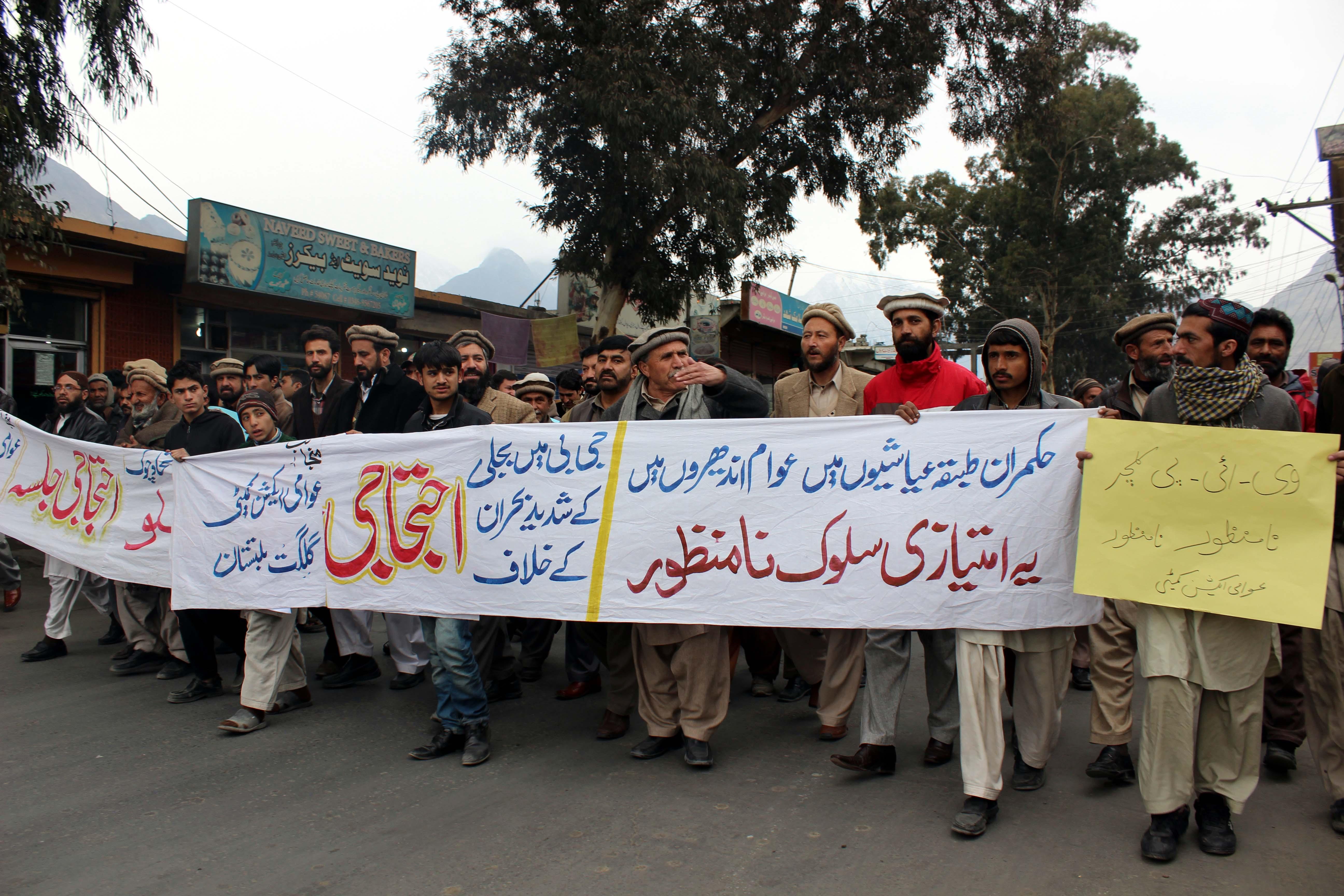 بجلی بحران کے خلاف گلگت میں ہڑتال، احتجاجی مظاہرہ