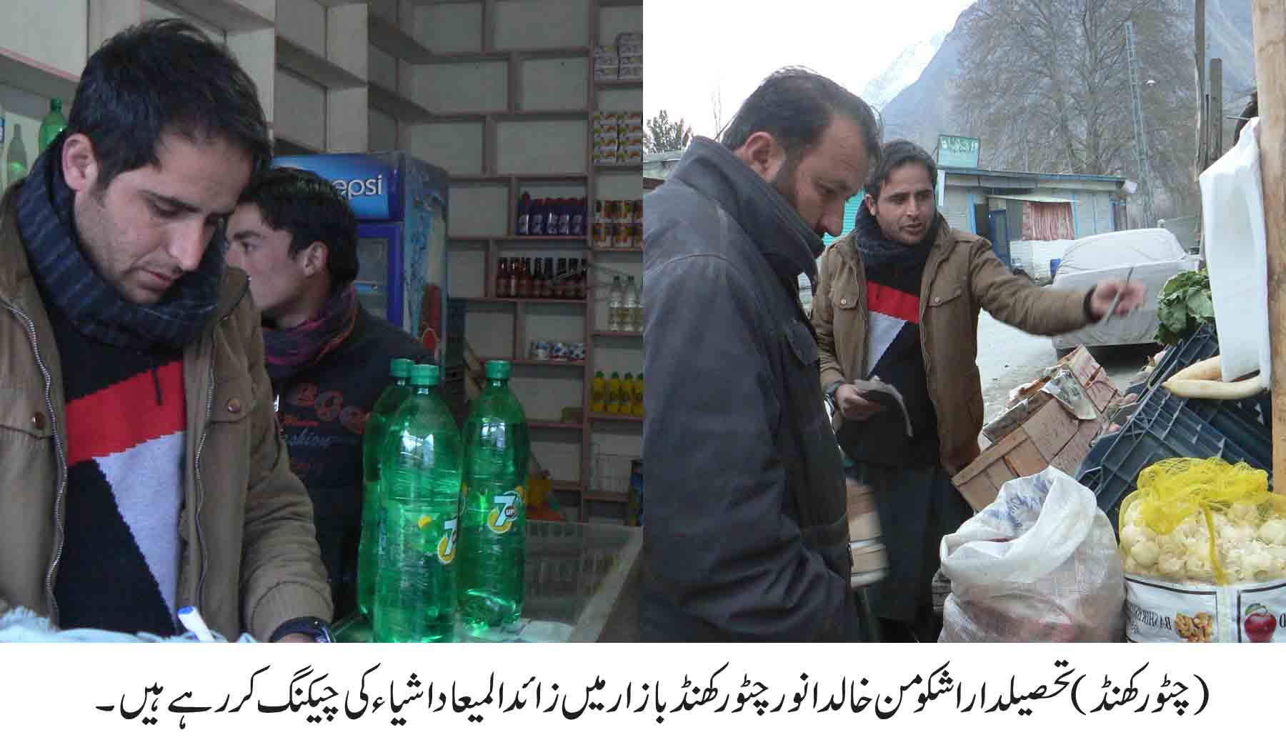 تحصیلداراشکومن کا چٹورکھنڈ بازار میں چھاپہ، زائد المیعاد َشیاضبط