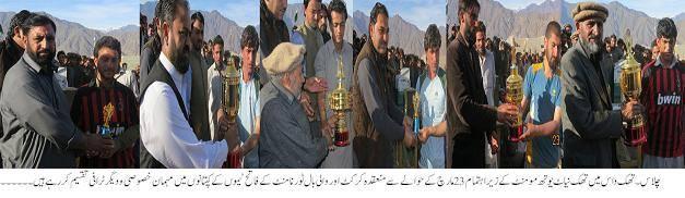 چلاس، یوم پاکستان پر کرکٹ ٹورنامنٹ کا انعقاد