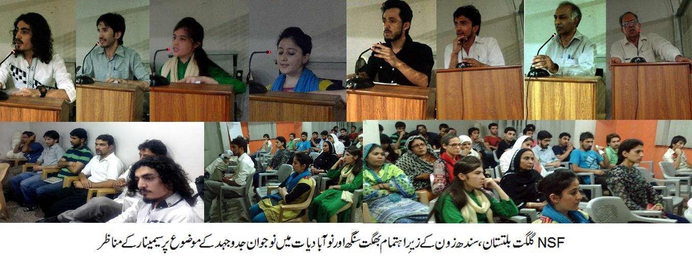 کراچی، بھگت سنگھ اور نوآبادیات میں نوجوان جدوجہد کے موضوع پر این ایس ایف گلگت بلتستان کے زیر اہتمام سیمینارمنعقد
