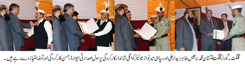 ملک کے دیگر حصوں کی طرح گلگت بلتستان میں بھی یوم پاکستان روایتی جوش اور جذبے کے ساتھ منایا گیا