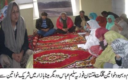 کھرمنگ، الشہباز تنظیم کے زیر اہتمام خواتین کے حقوق سے متعلق تین روزہ تربیتی پروگرام اختتام پزیر