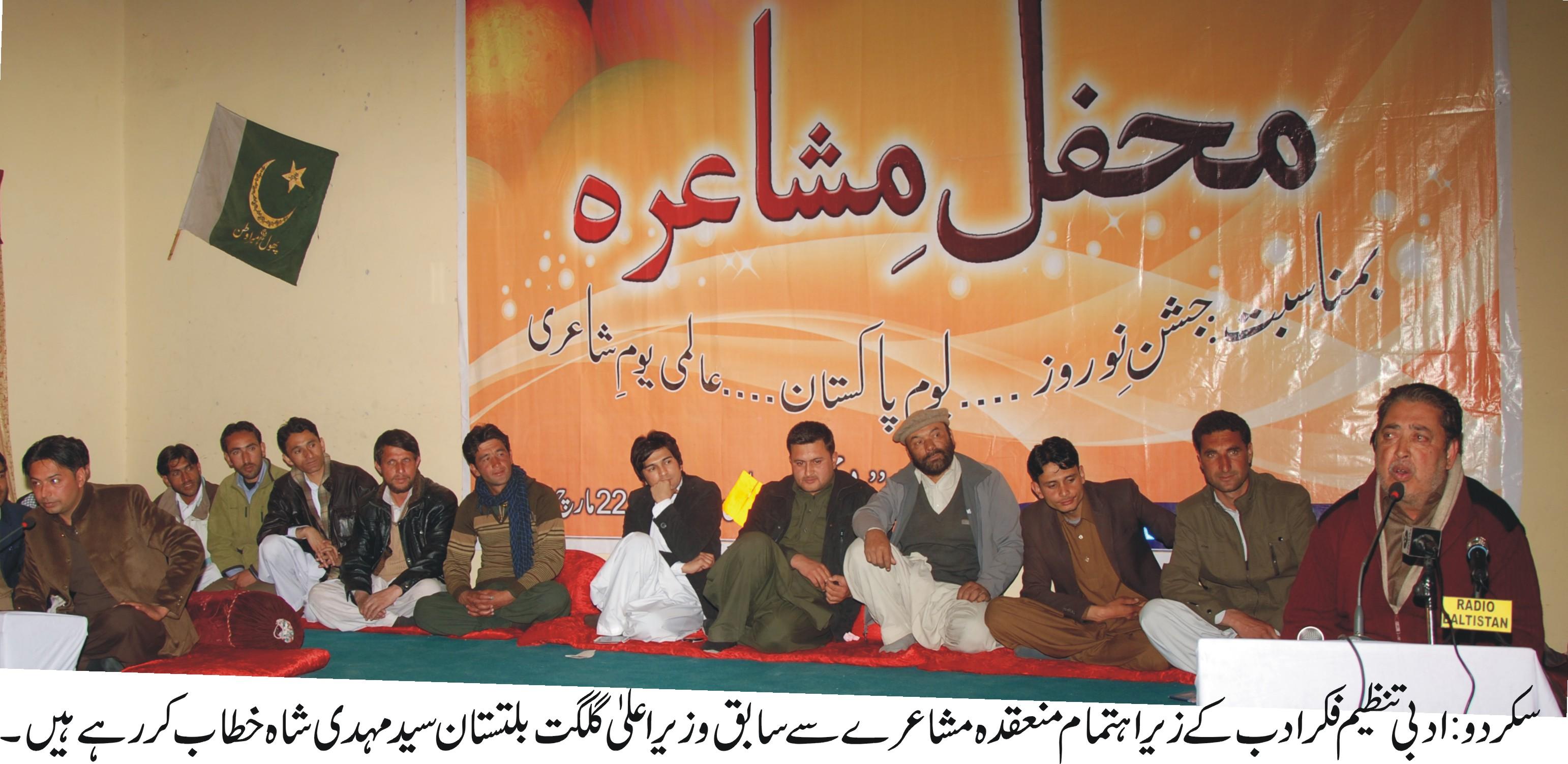 سکردو، ادبی تنظیم فکر کے زیر اہتمام یوم پاکستان اور جشن نوروز پر محفل مشاعرہ کا اہتمام کیا گیا