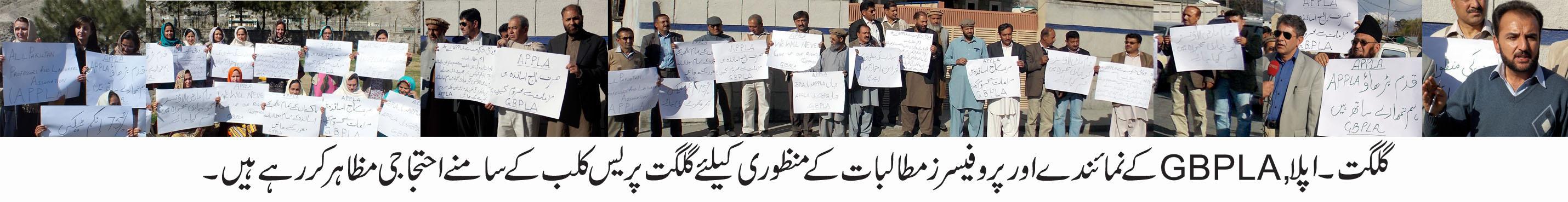 آل پاکستان پروفیسرز اینڈ لیکچررز کی کال پر چار اہم مطالبات لیے گلگت کے معلمین احتجاج کرنے نکل پڑے