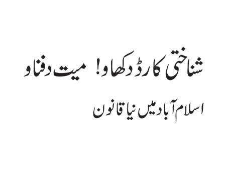 شناختی کارڈ دکھاو، میت دفناو ۔۔۔ اسلام آباد میں نیا قانون بن گیا!