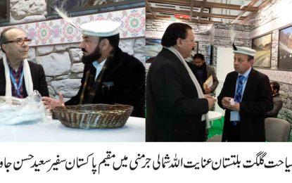 عنایت اللہ شمالی وزیر سیاحت و اطلاعات کی جرمنی میں پاکستان سفیر سے ملاقات، سیاحت کے فروغ کے لیے مختلف تجاویز پر غور
