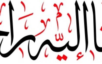 سید حیدر شاہ رضوی (مرحوم) کی خدمات کو سنہرے حروف میں لکھاجائےگا: کامریڈ غفران    رہنما   کے این ایم