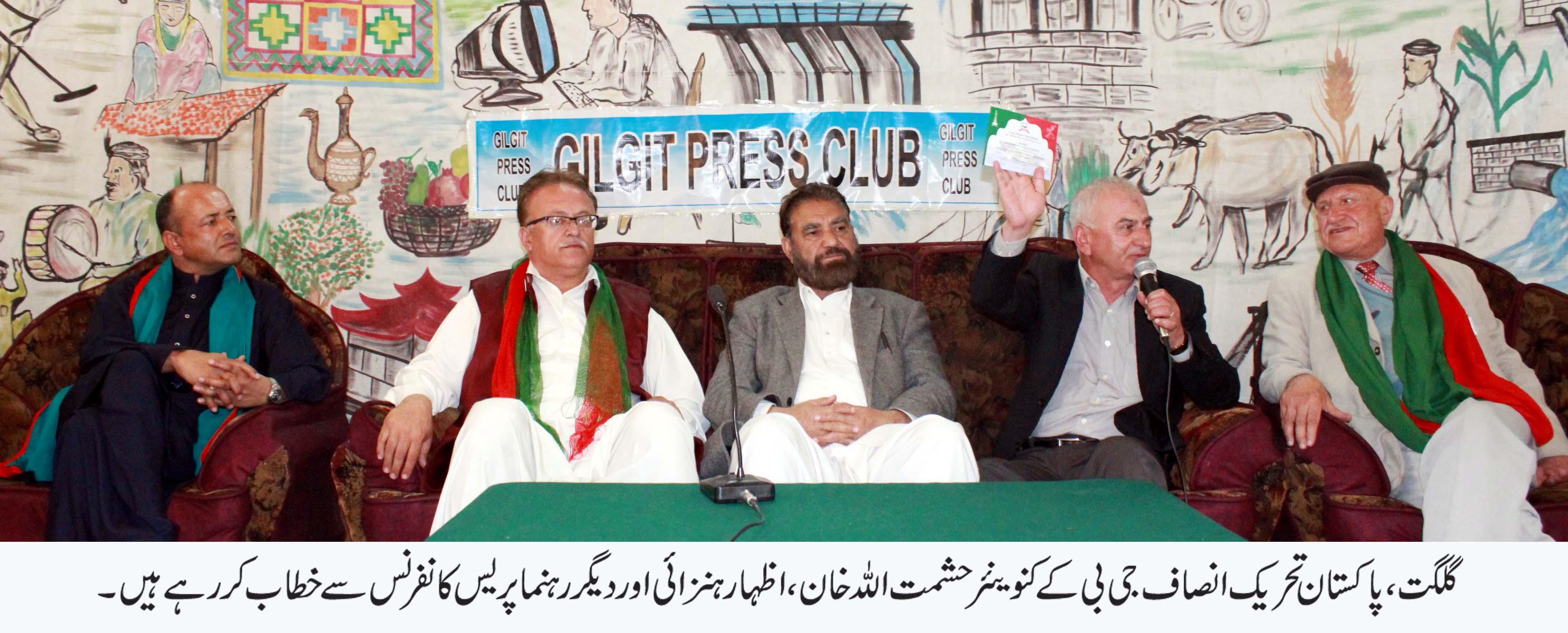 گلگت بلتستان میں انتخابات عالمی مبصرین اور پاک فوج کی زیر نگرانی کروائی جائیں، پاکستان تحریک انصاف کا مطالبہ