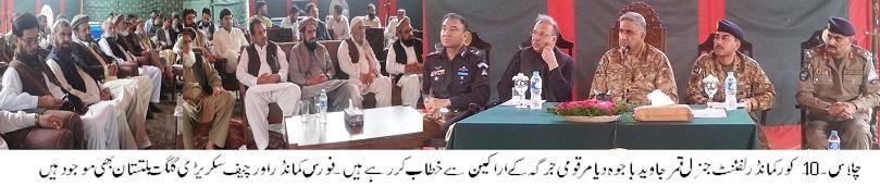 دہشتگردوں کا ہر حال میں پیچھا کیا جائیگا، ریاست پاکستان کمزور نہیں ہوئی ہے، کور کمانڈر جنرل باجوہ کا دیامر جرگہ سے خطاب