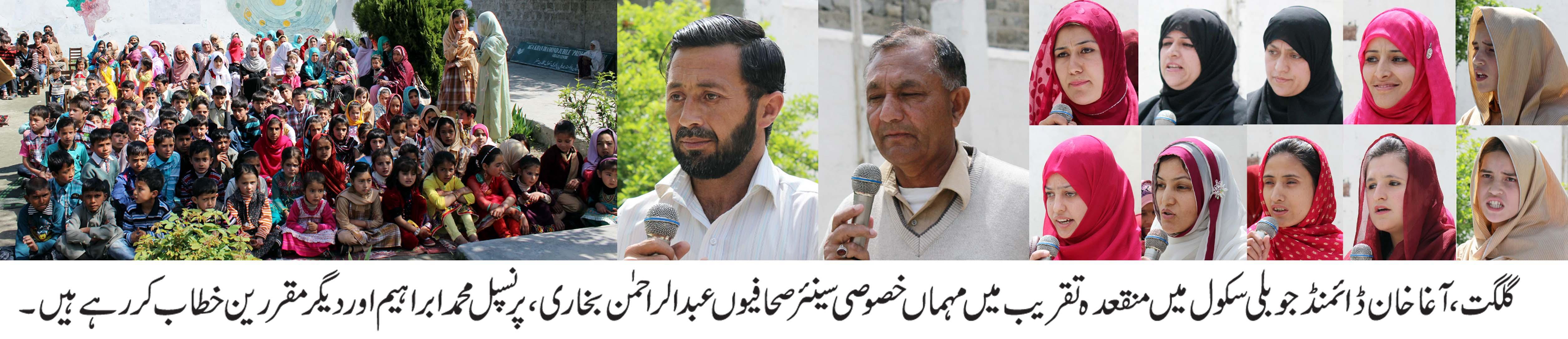 آغا خان ڈائمنڈ جوبلی سکول نگرل میں سالانہ نتائج کا اعلان، مجموعی نتیجہ ٩٦ فیصد