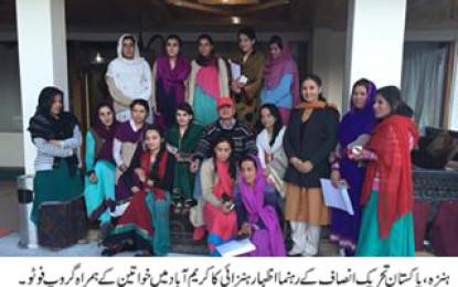 معاشرے کی اصلاح میں خواتین کا اہم کردار ہے، اظہار ہنزائی