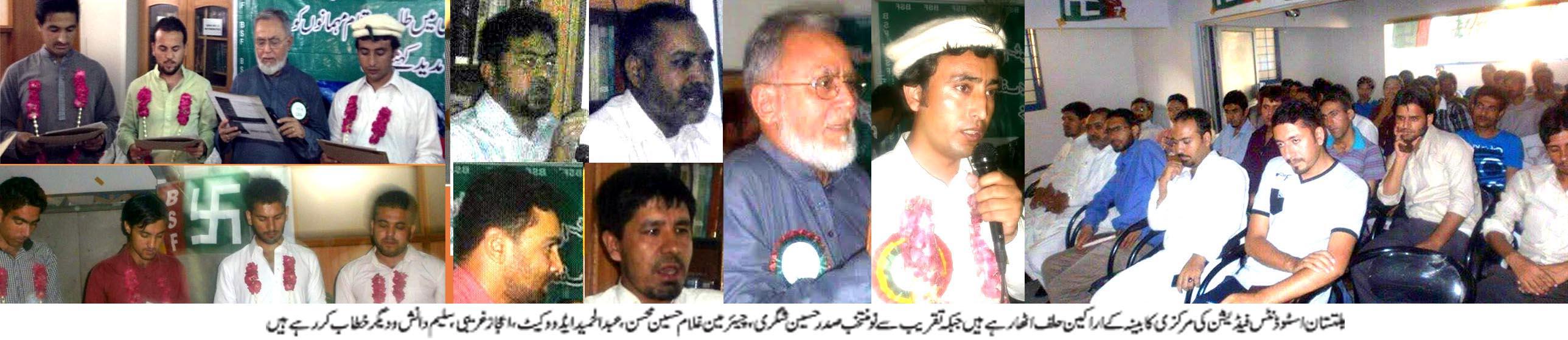 بلتستان سٹوڈنٹس فیڈریشن مرکزی کابینہ کی تیسویں سالانہ تقریب حلف برداری کراچی میں منعقد ہوئی