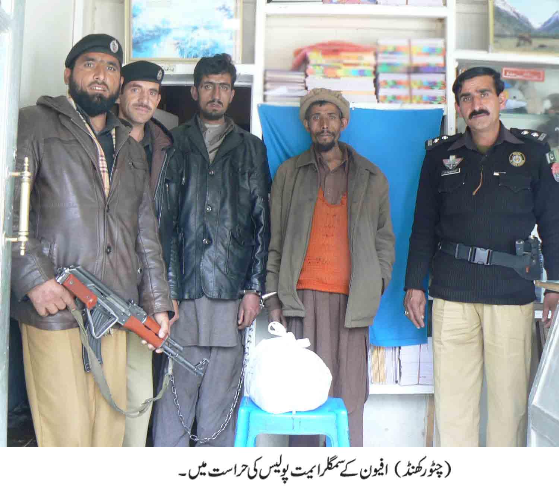 اشکومن پولیس کی کاروائی، افیون کےدو سمگلرز گرفتار