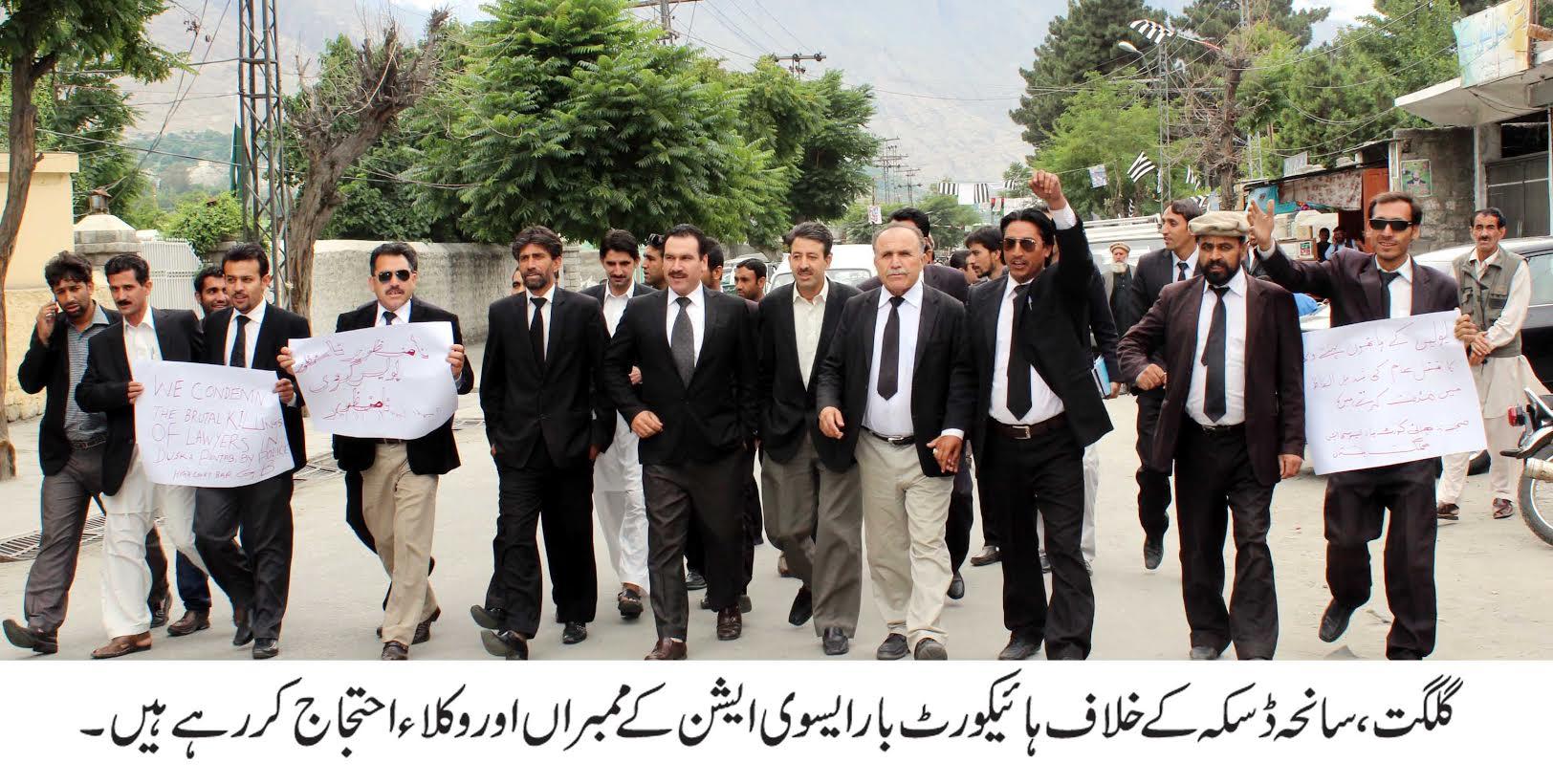سانحہ ڈسکہ کے خلاف گلگت میں وکلاء نے عدالتی امور کا بائیکاٹ اوراحتجاج کیا