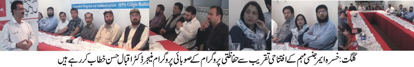 گلگت بلتستان میں خسرہ ایمرجنسی مہم کا آغاز