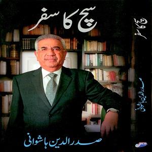 """تبصرہ کتاب – """"سچ کا سفر"""" از صدر الدین ہاشوانی"""