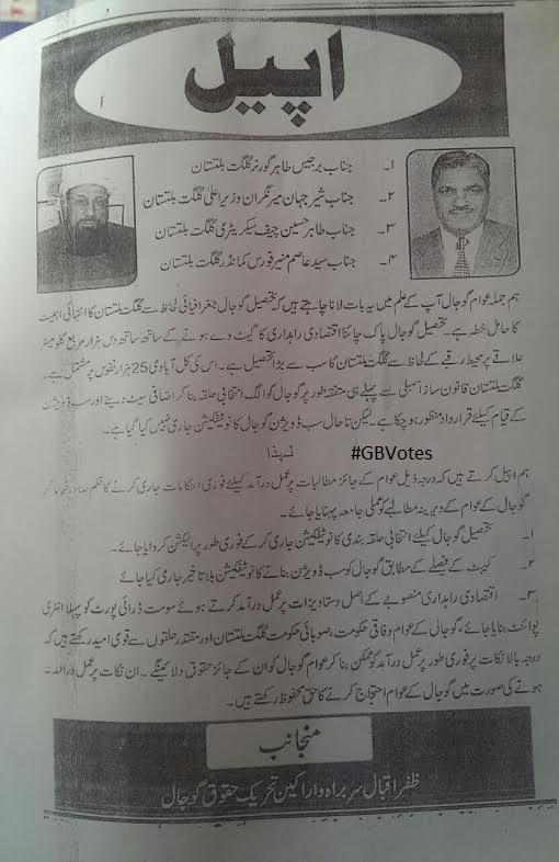 نگران وزیراعلیٰ نے حقوق تحریک گوجال کے اپیل کا نوٹس  لے لیا، مطالبات پر غور اورعمل درآمد کے احکامات