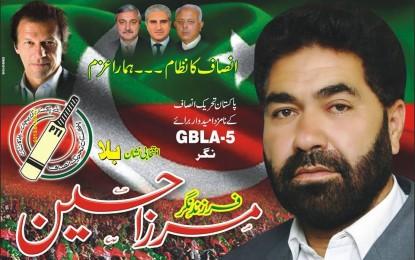 پاکستان تحریک انصاف کے رہنما میرزا حسین دل کا دورہ پڑنے سے انتقال