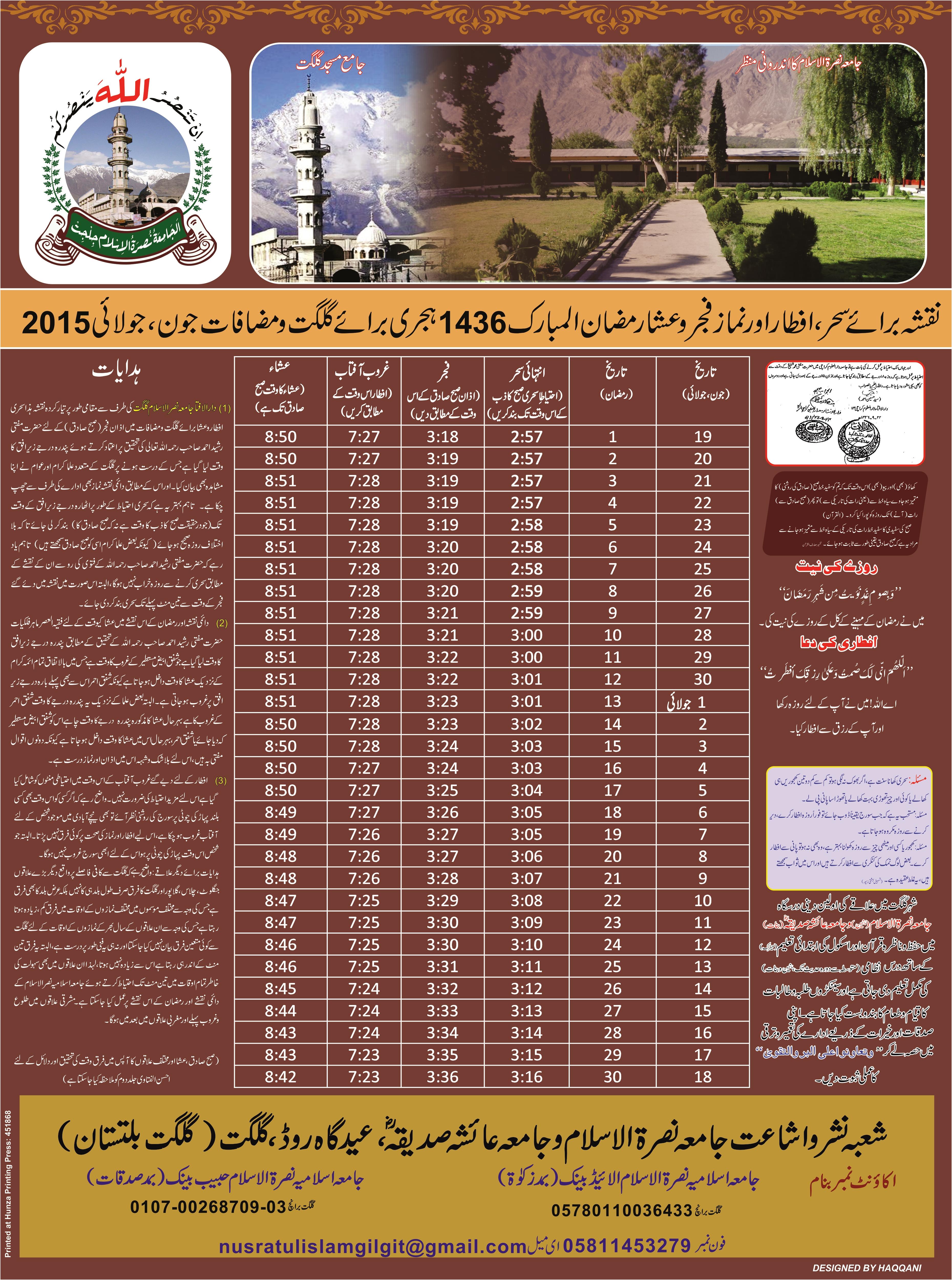 جامعہ نصرۃ الاسلام نے رمضان المبارک کا کلینڈر جاری کر دیا