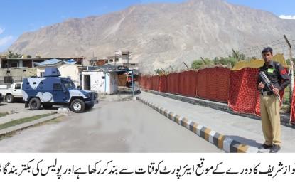 وزیر اعظم کے دورہ گلگت کے موقعے پر سیکیورٹی کے انتہائی سخت انتظامات، عوام پریشان ہوکررہ گئے