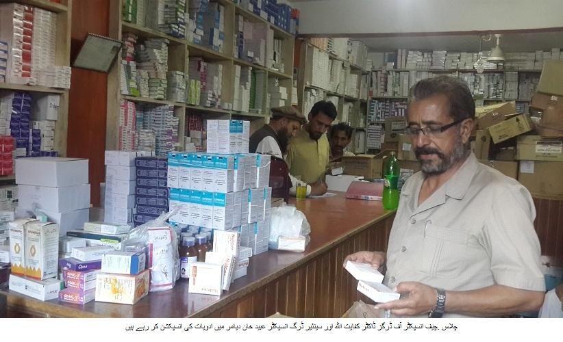 چلاس، غیر معیاری ادویات بیچنے والوں کے خلاف ڈرگ کنٹرول اتھارٹی کی کاروائی