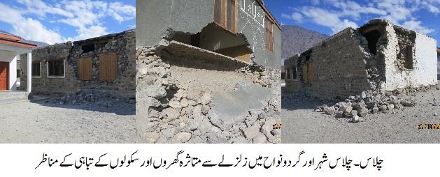 ضلع دیامر میں تین افراد کے موت کی تصدیق ہو گئی، داریل اور تانگیر کی وادیوں میں تین درجن سے زائد گھر مکمل تباہ ہونے کی اطلاعات
