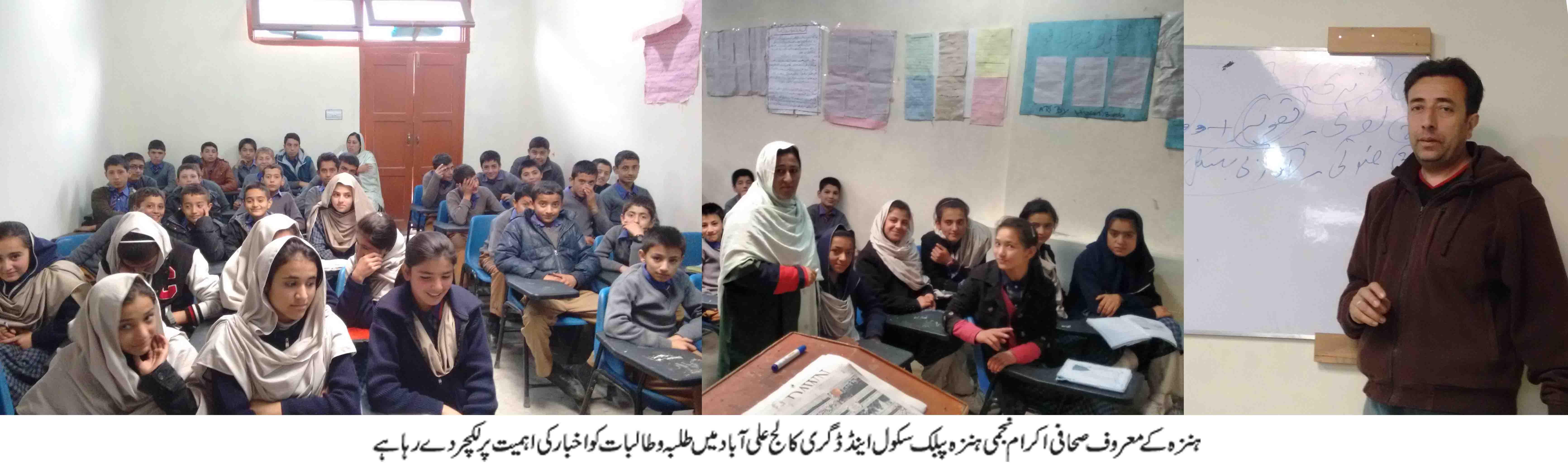 ہنزہ پبلک سکول میں اخبار کی اہمیت کے موضوع پر لیکچر کا اہتمام