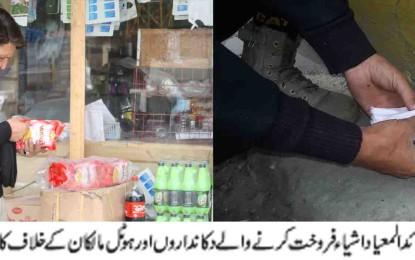 اسسٹنٹ کمشنر نے علی آباد ہنزہ میں دکانوں اور ہوٹلوں پر چھاپہ مارکر مالکان کو جرمانہ کردیا
