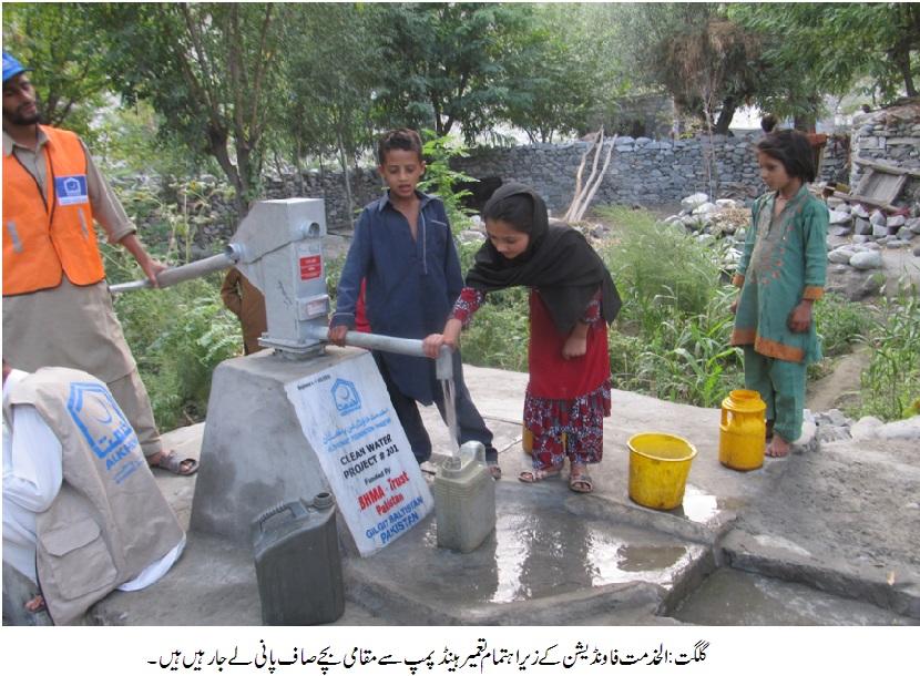 الخدمت فاونڈیشن کے تحت گلگت میں صاف پانی کی فراہمی کے 12 منصوبے تکمیل کے مراحل میں داخل ہو گئے