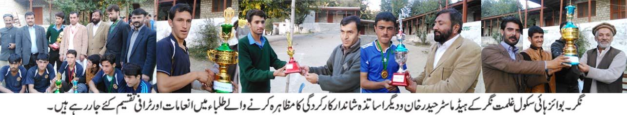 ہنزہ نگر کے سکولوں میں کھیلوں کا ہفتہ اختتام پذیر