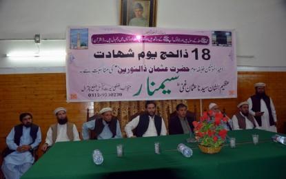 چترال میں حضرت عثمان غنی رضی اللہ تعالی عنہ کی شہادت کے حوالے سے سیمینار کا انعقاد