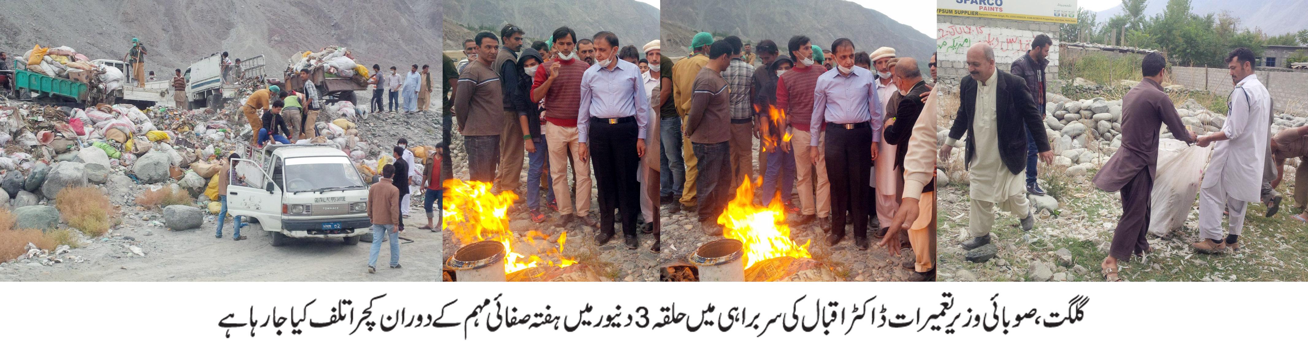 وزیر تعمیرات ڈاکٹر اقبال نے صفائی مہم میں شرکت کی