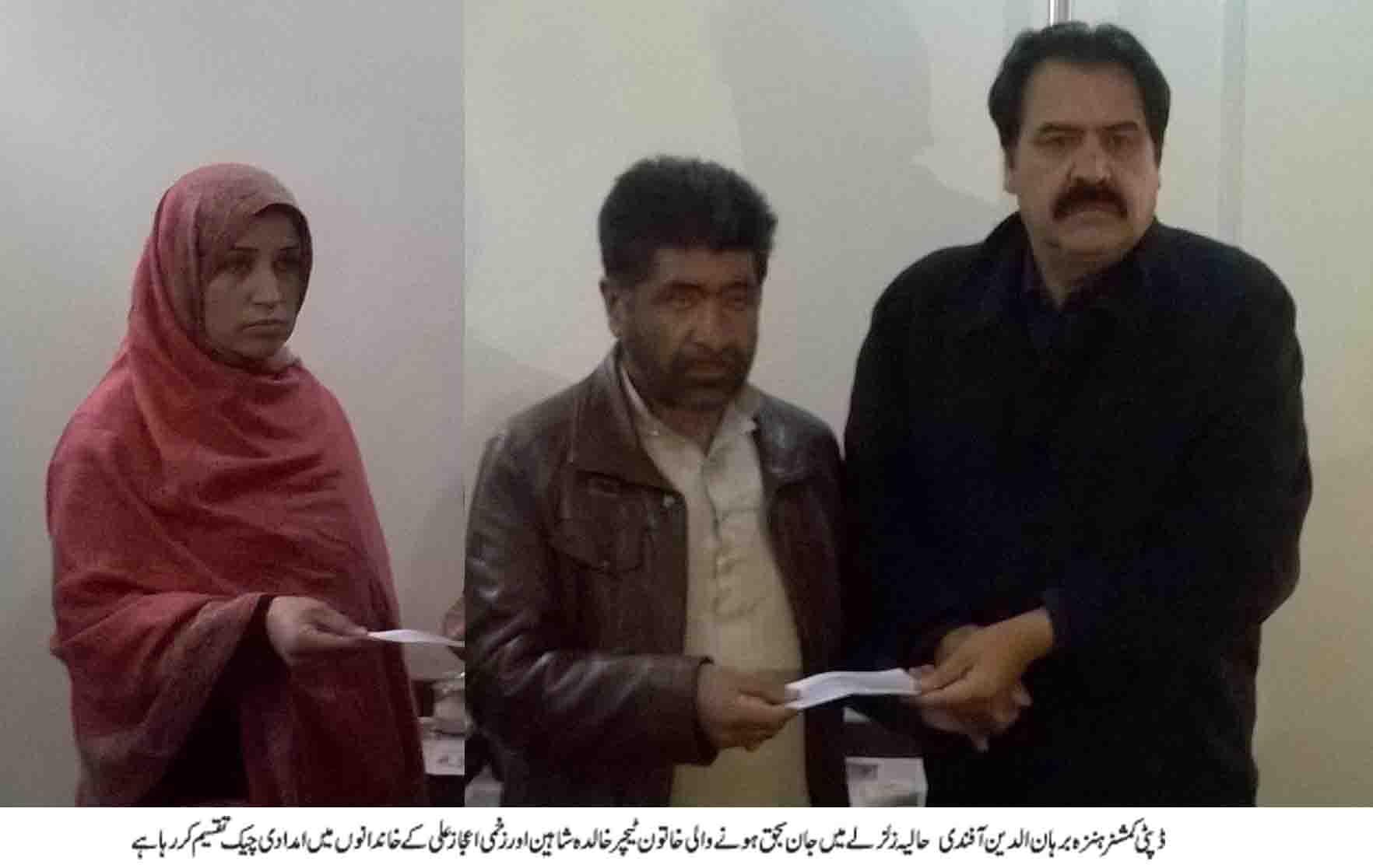 ڈپٹی کمشنر ہنزہ  نے زلزلہ کے دوران جان بحق ہونے والی خاتون اور زخمی والے شخص کے گھر والوں کو معاوضے کے چیک دے دئیے