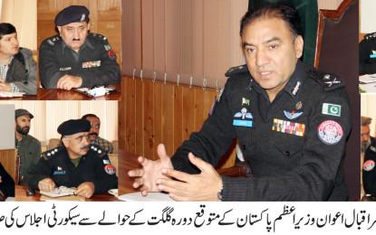 وزیر اعظم پاکستان متوقع طور پر کل گلگت کا دورہ کریں گے، سیکیورٹی انتظامات مکمل کر لئے گئے ہیں